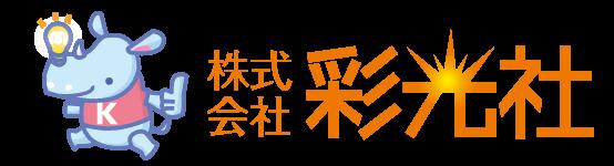 株式会社 彩光社